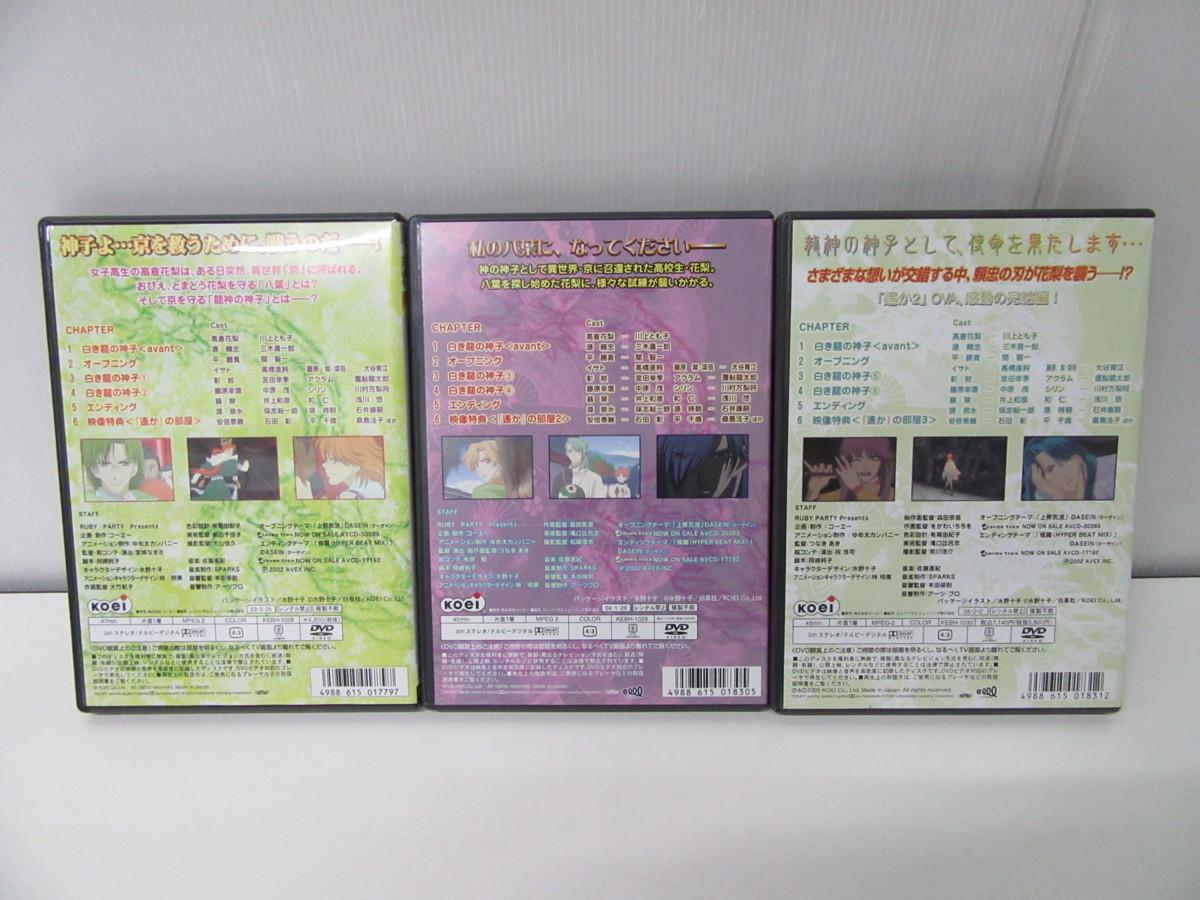 遙かなる時空の中で2 白き龍の神子 DVD 上中下巻セット_画像2
