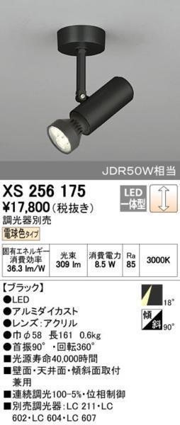 【isoaki】訳あり・未使用・照明器具 LEDスポットライト 美品★XS256175_画像2