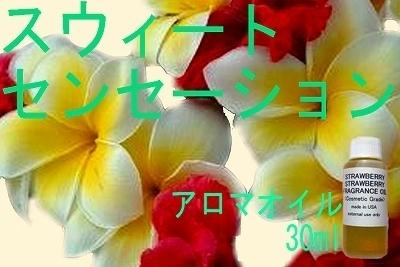 aFR0285 Sweet Sensation aroma oil 30ml Plumeria
