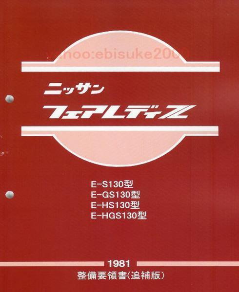 整備要領書-フェアレディーS130Z-1981年-追補版マニアル整備書//マニアルガイド フェアレディZ_画像1