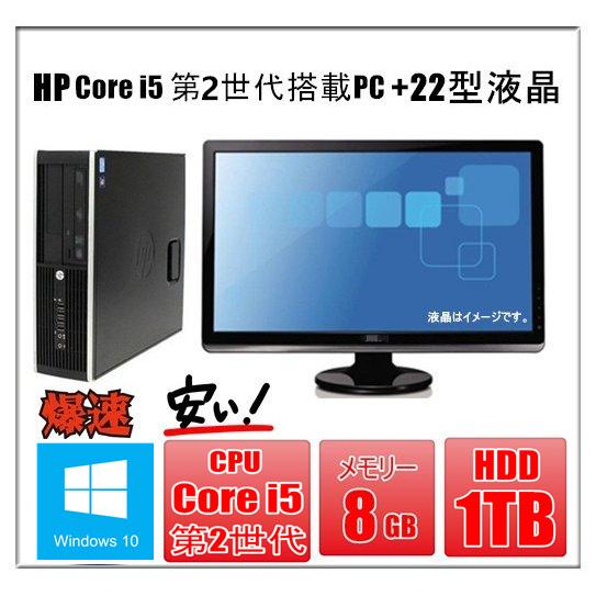 中古パソコン デスクトップパソコン Windows 10 22型大画面液晶セット 新品SSD120GB+HD1TB メモリ8GB HP 8100 Elite SFF Core i5 3.2GHz_画像1
