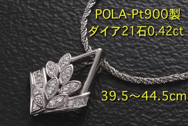 POLA-Pt900製ダイア計0.42ctの美しいNC・44cm・13.2g/IP-5656_画像1