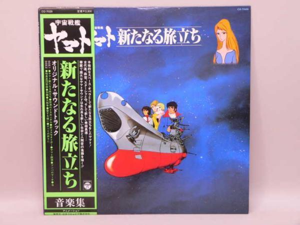 (LP) 宇宙戦艦ヤマト 新たなる旅立ち オリジナル・サウンドトラック /CQ-7029 LPレコード_画像1