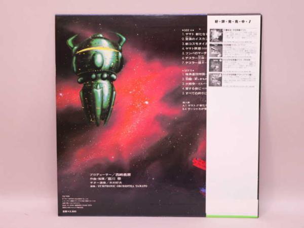 (LP) 宇宙戦艦ヤマト 新たなる旅立ち オリジナル・サウンドトラック /CQ-7029 LPレコード_画像2