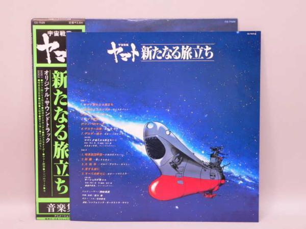 (LP) 宇宙戦艦ヤマト 新たなる旅立ち オリジナル・サウンドトラック /CQ-7029 LPレコード_画像3