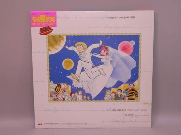 (LP) うる星やつら オンリー・ユー 音楽編 レコード /C25G0160_画像2
