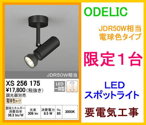 【isoaki】訳あり・未使用・照明器具 LEDスポットライト 美品★XS256175_画像1