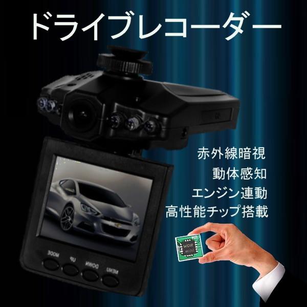 高性能チップ搭載 ドライブレコーダー 夜間対応 動体感知 自動録画 常時録画 赤外線LED 車載カメラ ドラレコ 代引き手数料安い_画像1