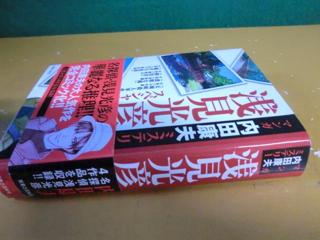 帯付 マンガ内田康夫ミステリー 浅見光彦スペシャル 文庫コミック_画像2