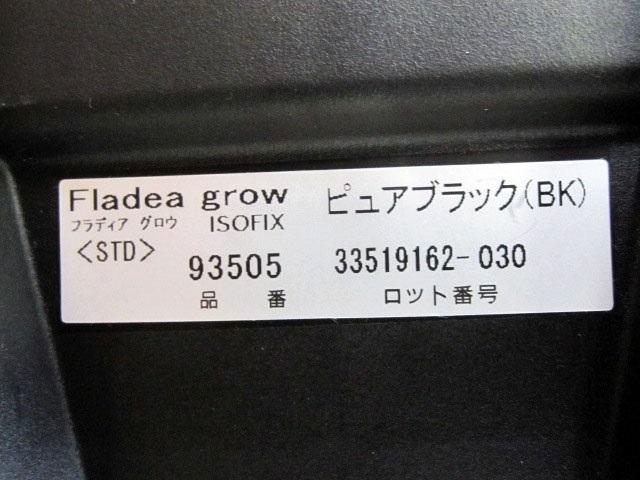 THA73599 ★美品★ アップリカ チャイルドシート グロウ ISOFIX 93505 ピュアブラック 直接お渡し歓迎_画像10