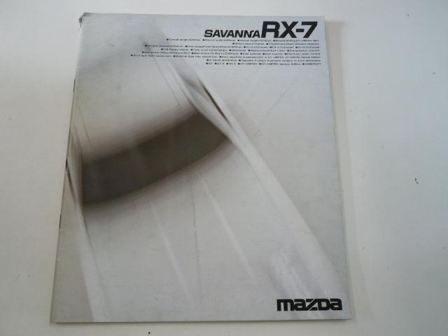 @マツダ カタログ/サバンナRX-7/1987-12/E-FC3S_画像1