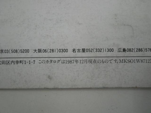 @マツダ カタログ/サバンナRX-7/1987-12/E-FC3S_画像3