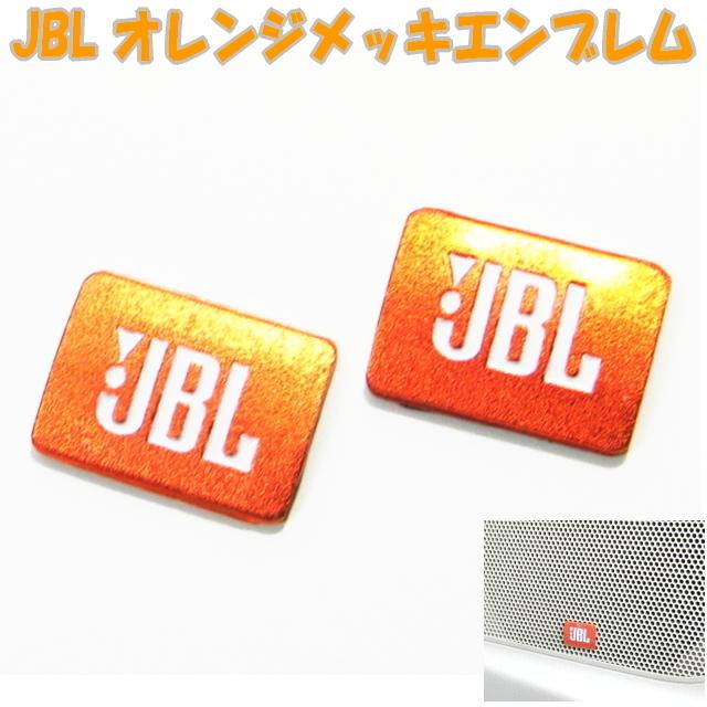 JBLオレンジメッキエンブレムプレート ジェイビーエルスピーカーエンブレム2個セット 貼るだけで簡単JBL仕様に 家のスピーカーや音響機器
