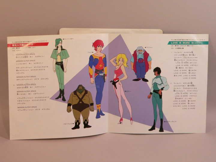 (EP) 亜空大作戦スラングル 亜空大作戦のテーマ/LOVE IS MORE(愛にめざめて) KV-3032 シングルレコード_画像2