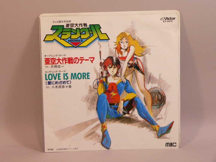 (EP) 亜空大作戦スラングル 亜空大作戦のテーマ/LOVE IS MORE(愛にめざめて) KV-3032 シングルレコード_画像1