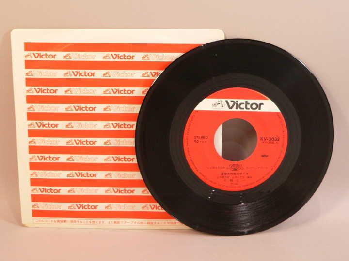 (EP) 亜空大作戦スラングル 亜空大作戦のテーマ/LOVE IS MORE(愛にめざめて) KV-3032 シングルレコード_画像4