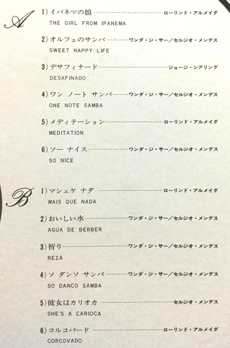 LP その他 World Sound Collection ボサノバ イパネマの娘 日本盤_画像3