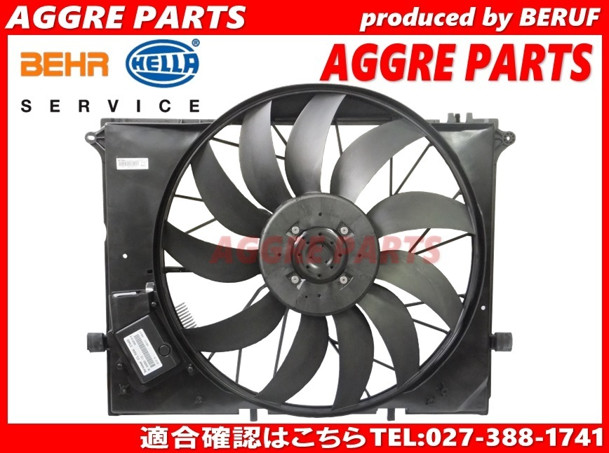 【AGGRE-PARTS】ベンツ BENZ ラジエター ブロアファン CLクラス W215 CL500 CL55AMG CL600 CL65AMG / 電動ファン BEHR HELLA 220-500-0293_画像1