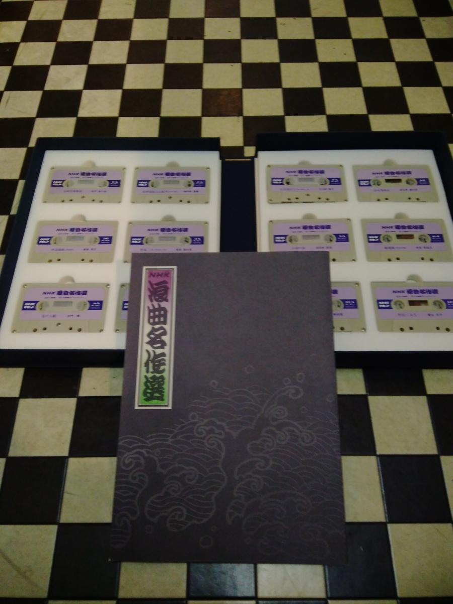 NHK浪曲名作選 / 広沢虎三 他 カセット・テープ12本組セット 64ページ本付き_画像2