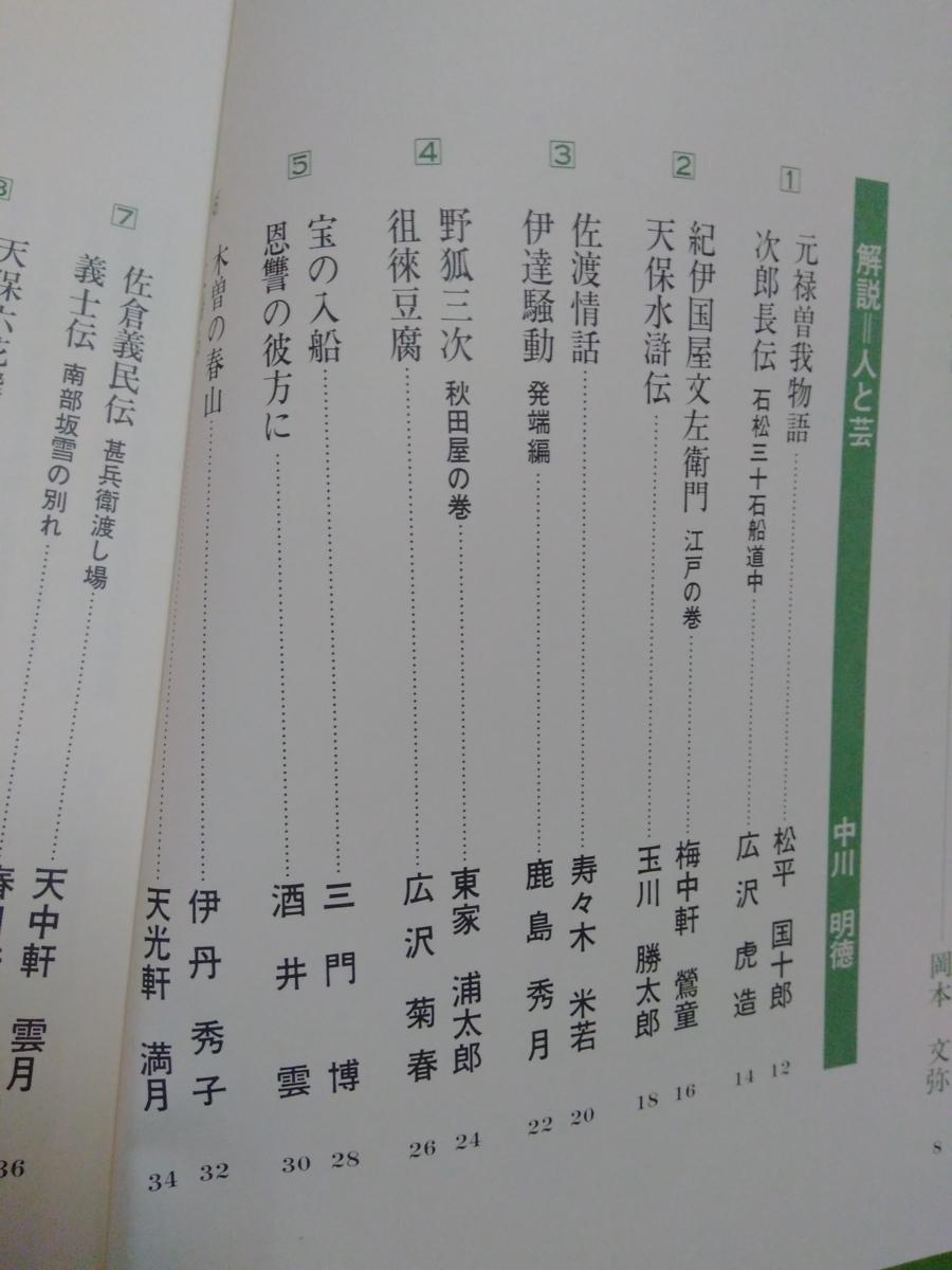 NHK浪曲名作選 / 広沢虎三 他 カセット・テープ12本組セット 64ページ本付き_画像3