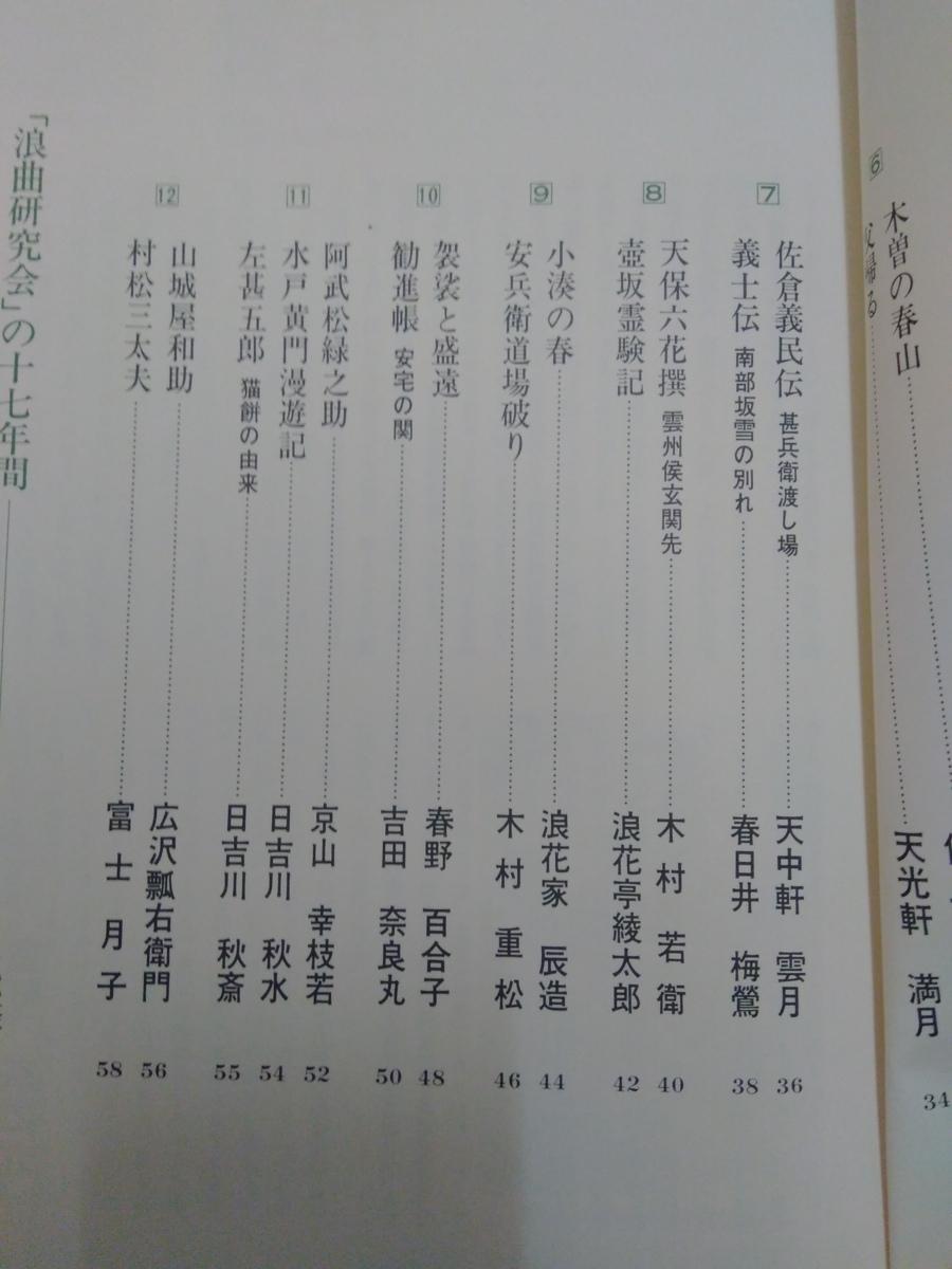 NHK浪曲名作選 / 広沢虎三 他 カセット・テープ12本組セット 64ページ本付き_画像4