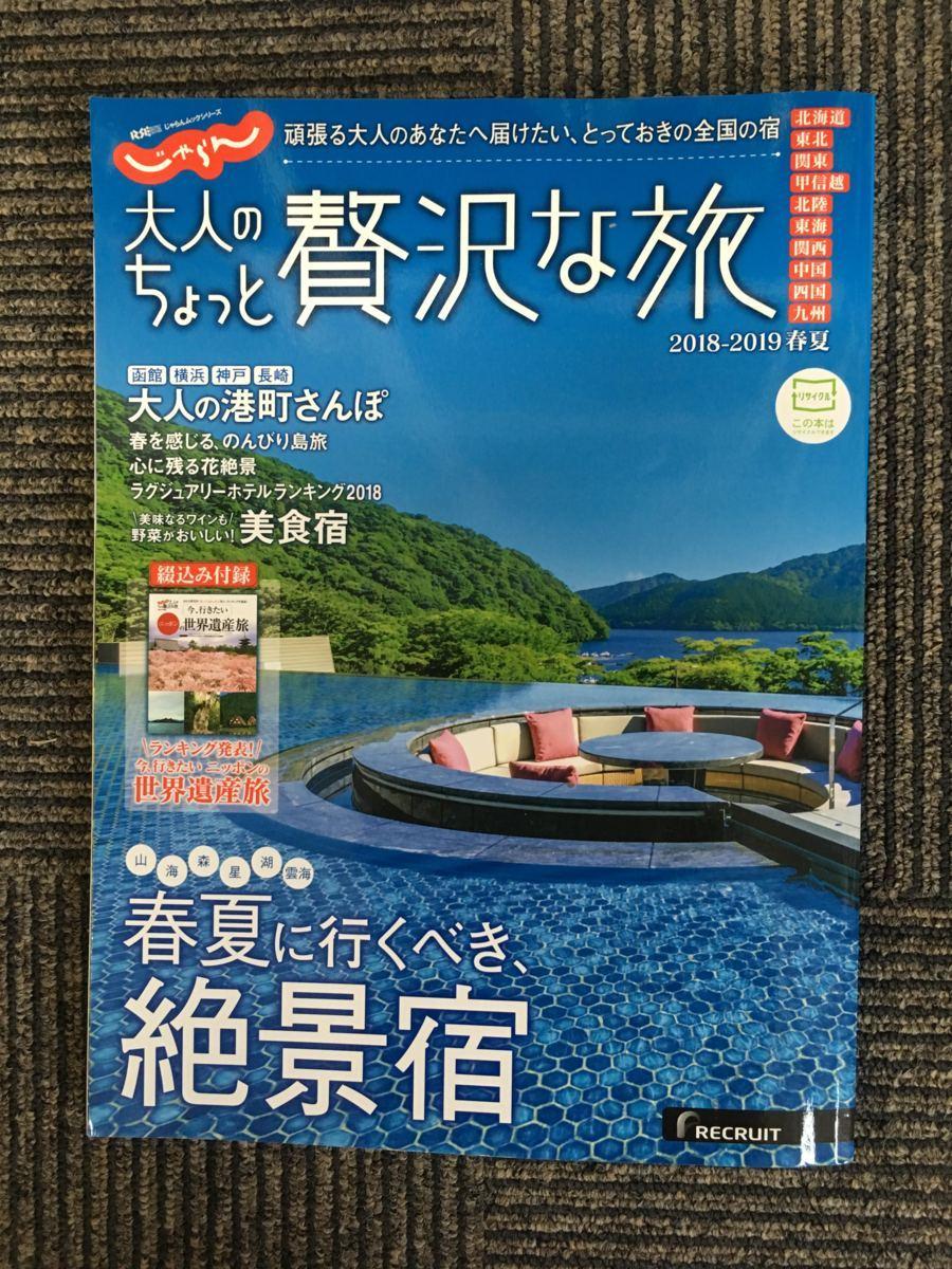 【B】M2 大人のちょっと贅沢な旅(2018-2019春夏)ニッポンの世界遺産旅 / じゃらんMOOKシリーズ_画像1