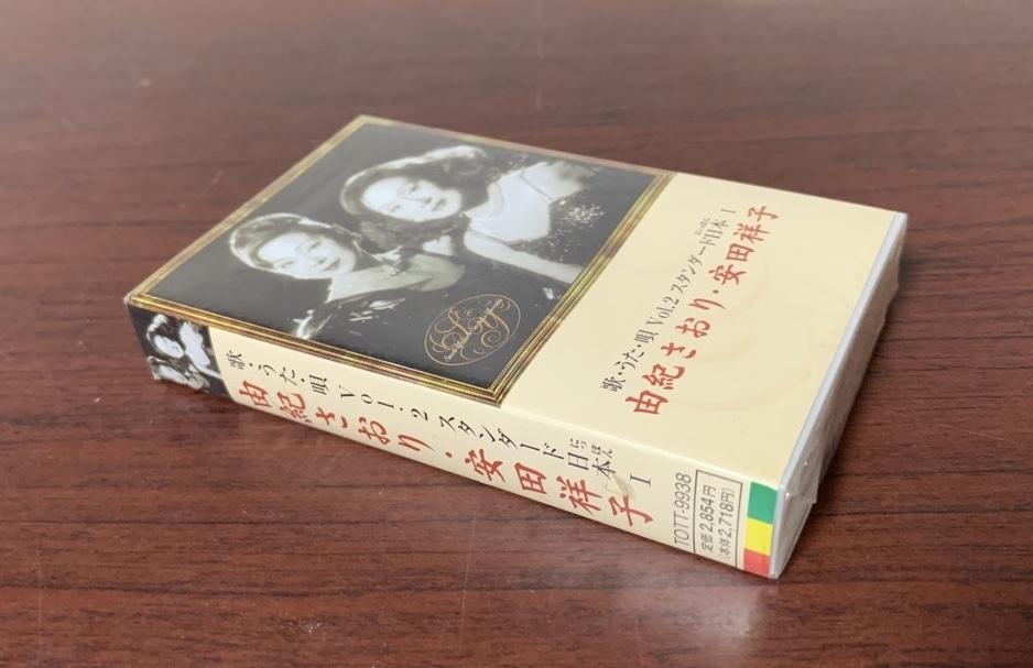 由紀さおり・安田祥子 / 歌・うた・唄 VOL.2 スタンダード日本Ⅰ カセットテープ 即決!送料200円_画像2