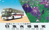 ●日本水郷観光バス テレカ