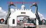 ●北空知バス 北竜温泉線運行延長1周年記念テレカ
