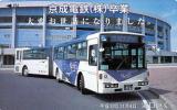 ●京成電鉄バス 卒業テレカ