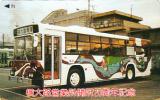 ●京都市バス 横大路営業所開所20周年記念テレカ