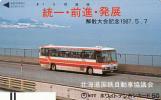 ●北海道国鉄自動車協議会 バステレカ