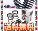 RS-Ra-ruesa-ruTi2000 half down suspension ( front and back set ) Elgrand E51/NE51/ME51/MNE51 VQ35DE/VQ25DE H14/6~H22/7(N766THD