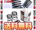 RS-Ra-ruesa-ruTi2000 down suspension ( front and back set ) Kei WORKS ( Kei Works ) HN22S K6A H14/11~H21/10 FF/4WD (S042TD