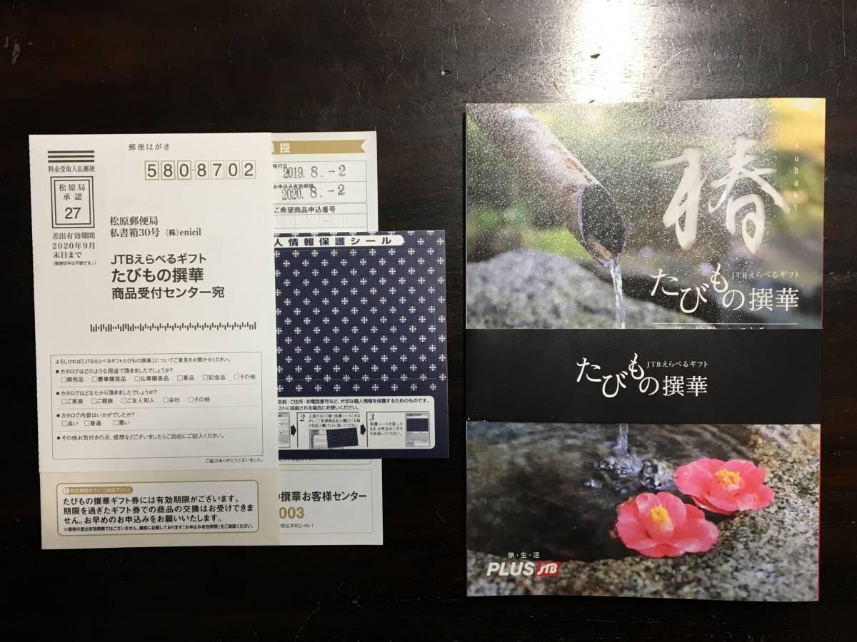 ★未使用品 JTB カタログギフト たびもの撰華 椿 ¥10,600 期限2020年8/2迄★_画像2