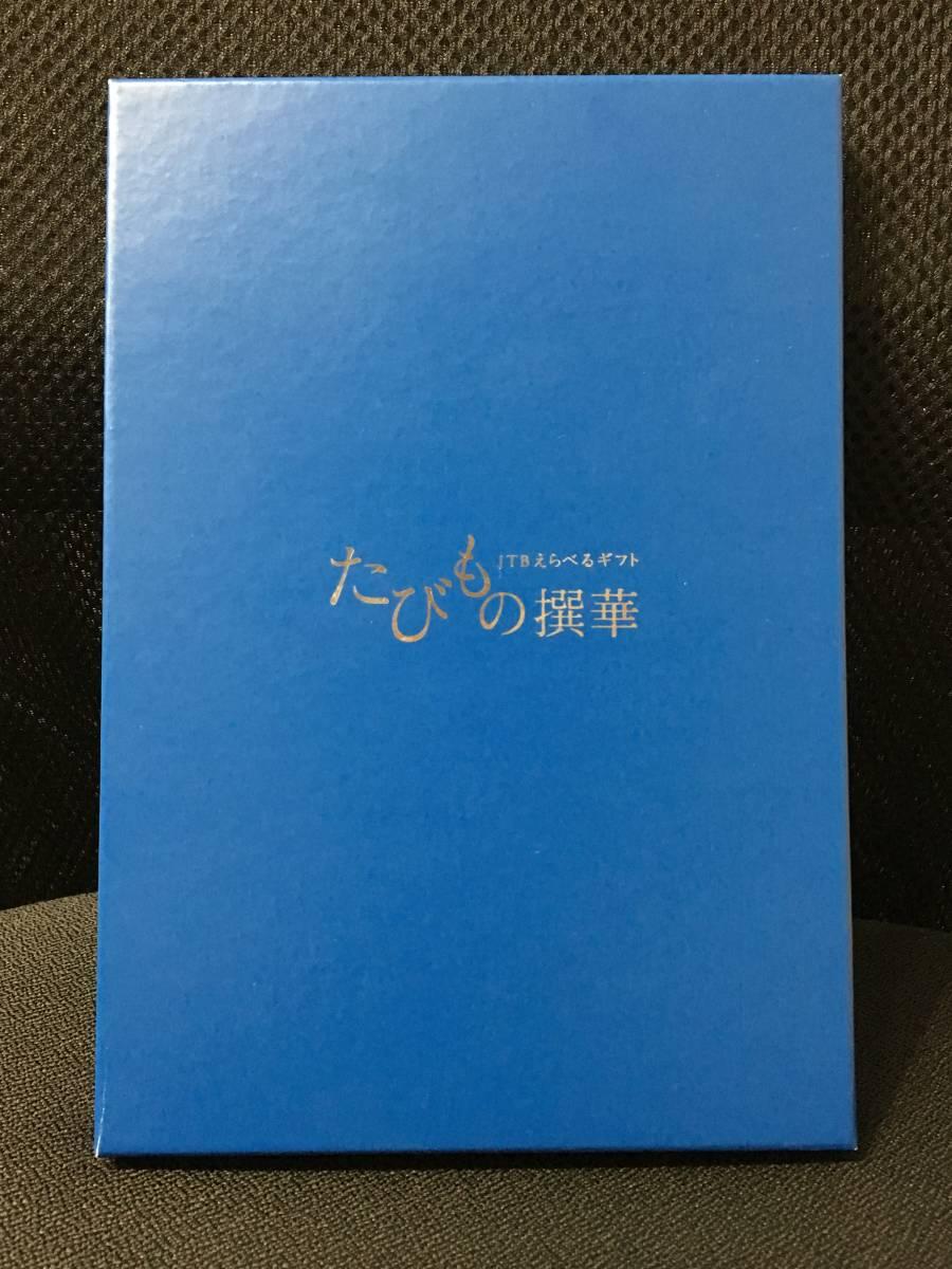 ★未使用品 JTB カタログギフト たびもの撰華 椿 ¥10,600 期限2020年8/2迄★