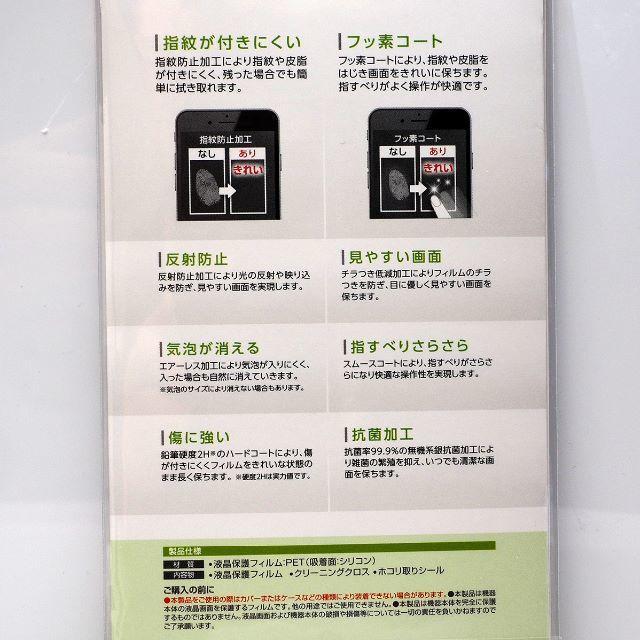 ASUS ZenFone 4 ZE554KL (SIMフリー/MVNOなど) 用 防指紋 反射防止 液晶保護フィルム 未開封品 ZenFone4液晶保護フィルム_画像2