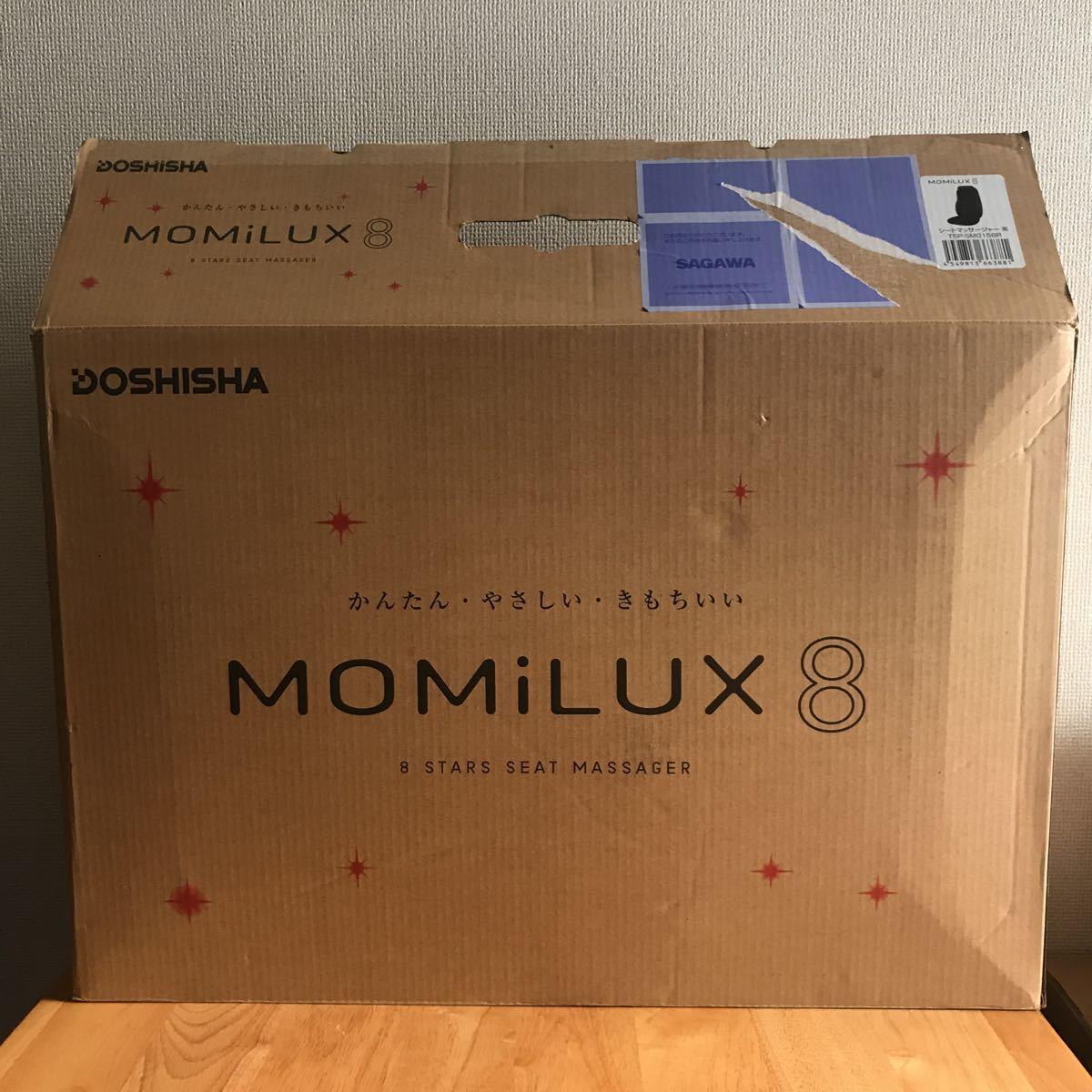 マッサージシート MOMiLUX8 DMS-1501BR ブラウン 中古美品_画像6