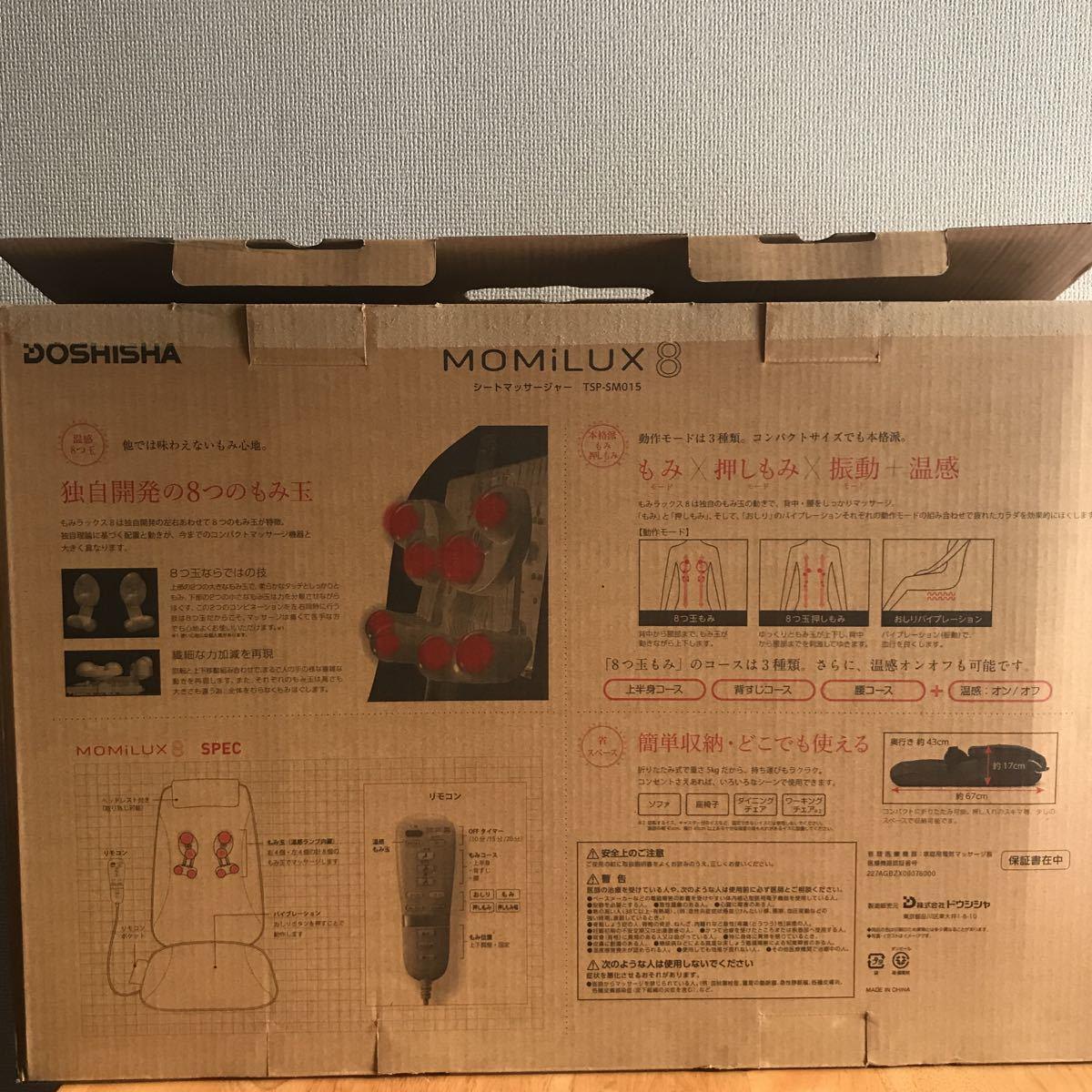 マッサージシート MOMiLUX8 DMS-1501BR ブラウン 中古美品_画像7