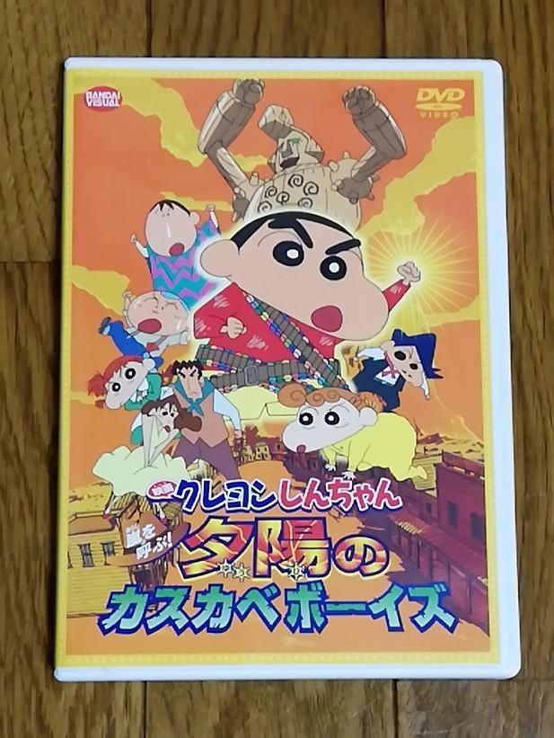映画 クレヨンしんちゃん 嵐を呼ぶ!夕陽のカスカベボーイズ [DVD]   正規品