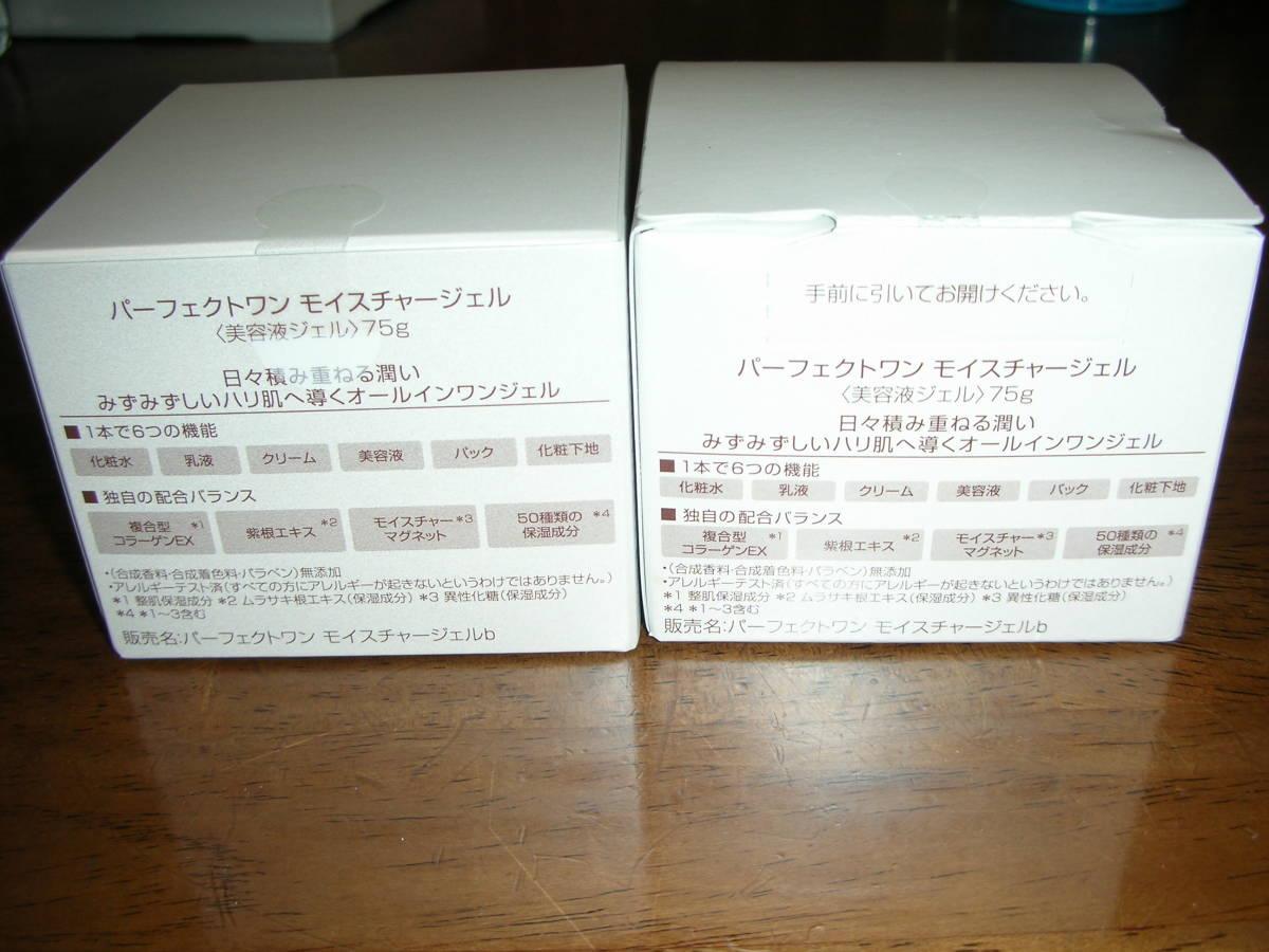 【パーフェクトワン☆モイスチャージェル75g(新品)】2個 送料無料_画像2