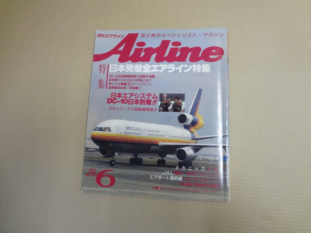 月刊エアライン 特集・日本発着全エアライン 1988年6月 イカロス出版