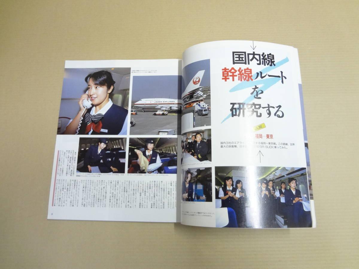 月刊エアライン 特集・日本発着全エアライン 1988年6月 イカロス出版_画像2