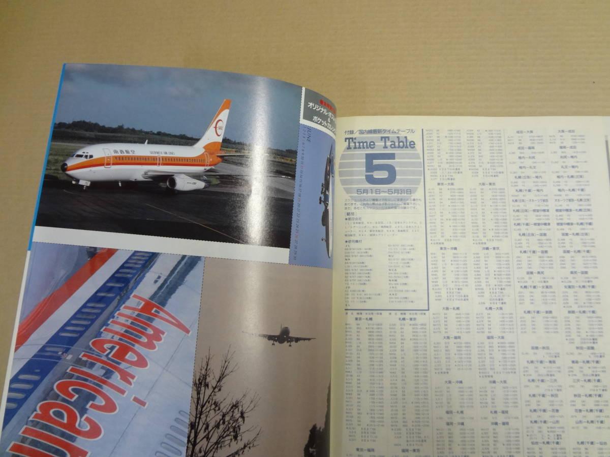 月刊エアライン 特集・日本発着全エアライン 1988年6月 イカロス出版_画像5