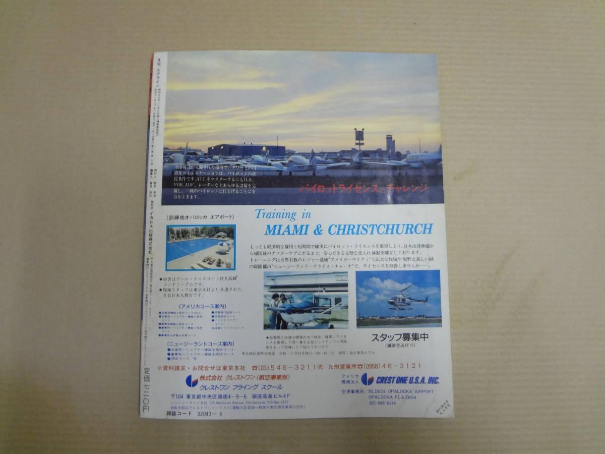 月刊エアライン 特集・日本発着全エアライン 1988年6月 イカロス出版_画像6
