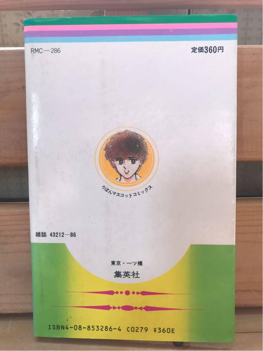 初版 りぼんマスコットコミックス 月の夜 星の朝 2巻 本田恵子(著者) 集英社_画像3