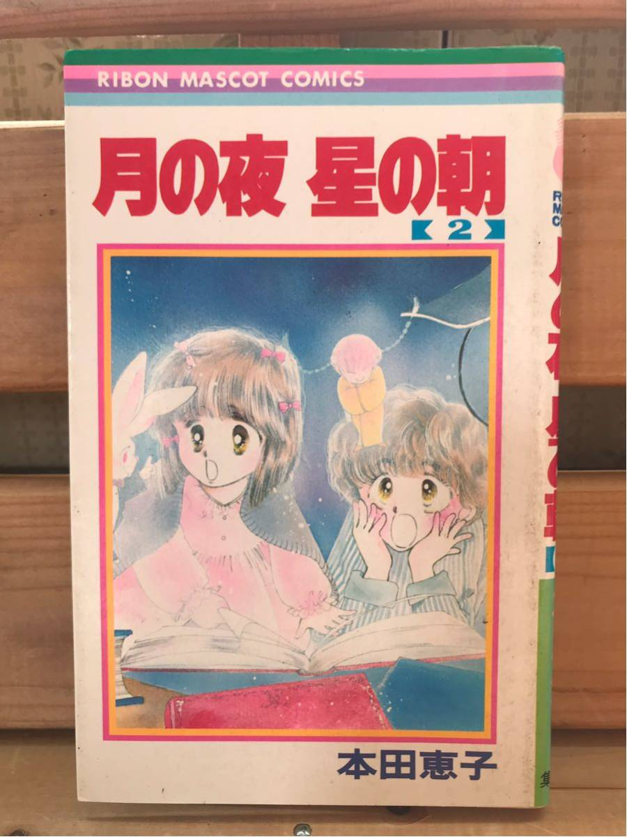 初版 りぼんマスコットコミックス 月の夜 星の朝 2巻 本田恵子(著者) 集英社_画像1