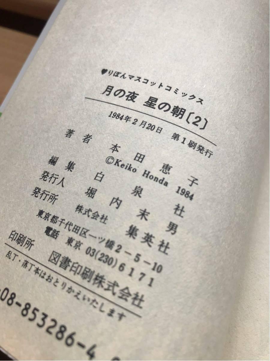 初版 りぼんマスコットコミックス 月の夜 星の朝 2巻 本田恵子(著者) 集英社_画像4