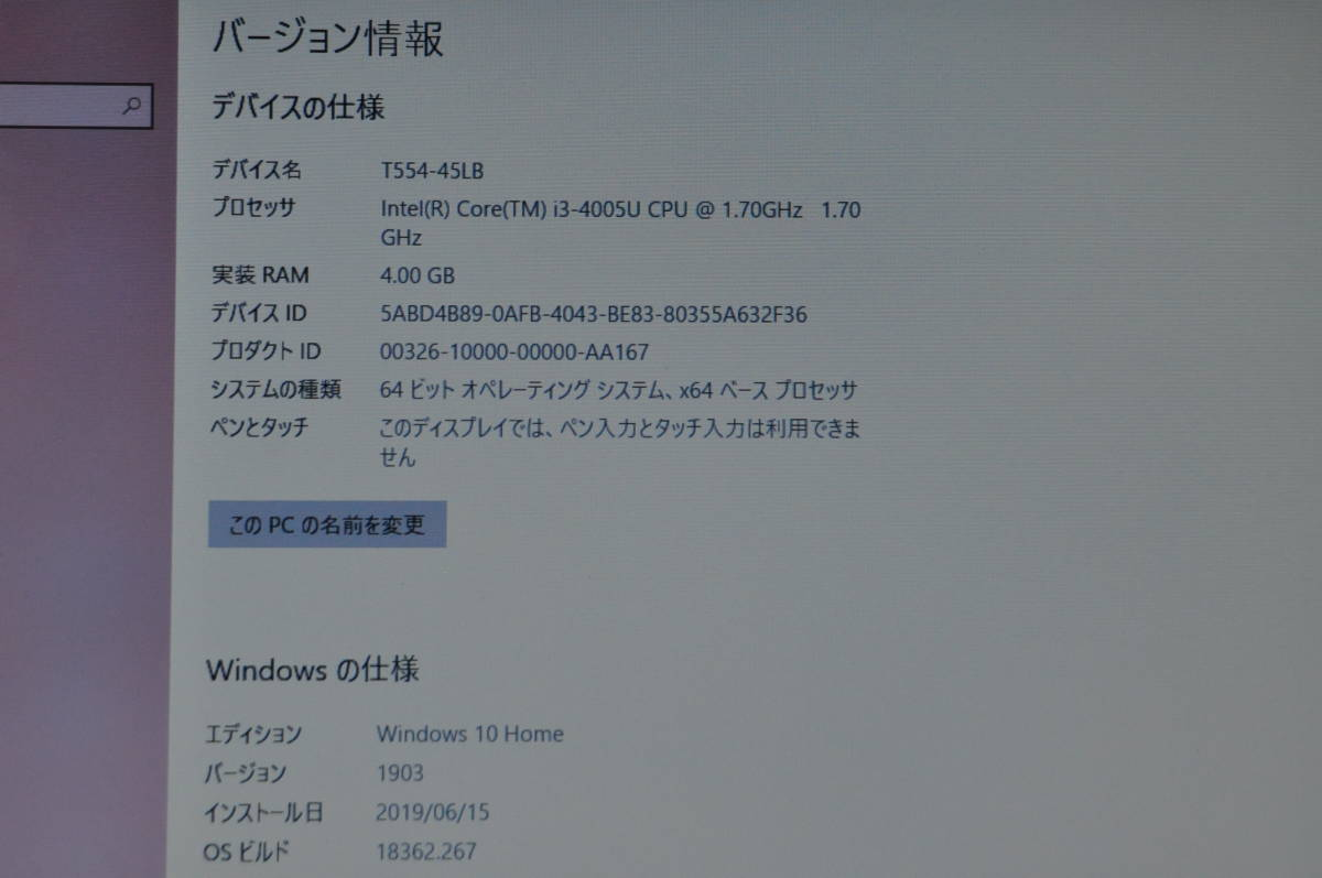 40r プレシャスブラック T554/45LB /Corei3-4005U /SSD 240GB / 4GB/Win10 Home v.1903最新 / 4k出力可能 /MS Office 365/ BD-Lay Drive_画像10