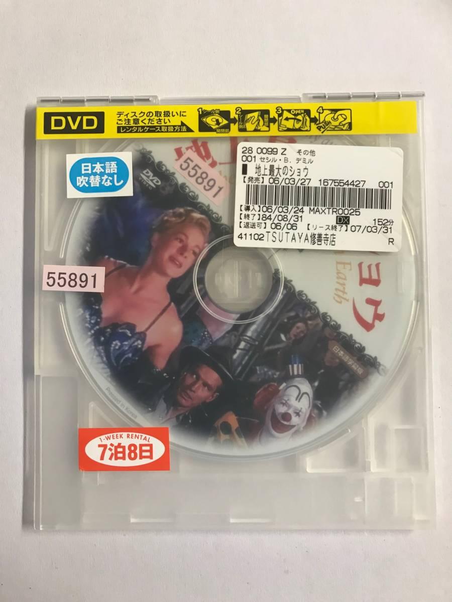 【DVD】地上最大のショウ チャールトン・ヘストン【ディスクのみ】【レンタル落ち】_画像1